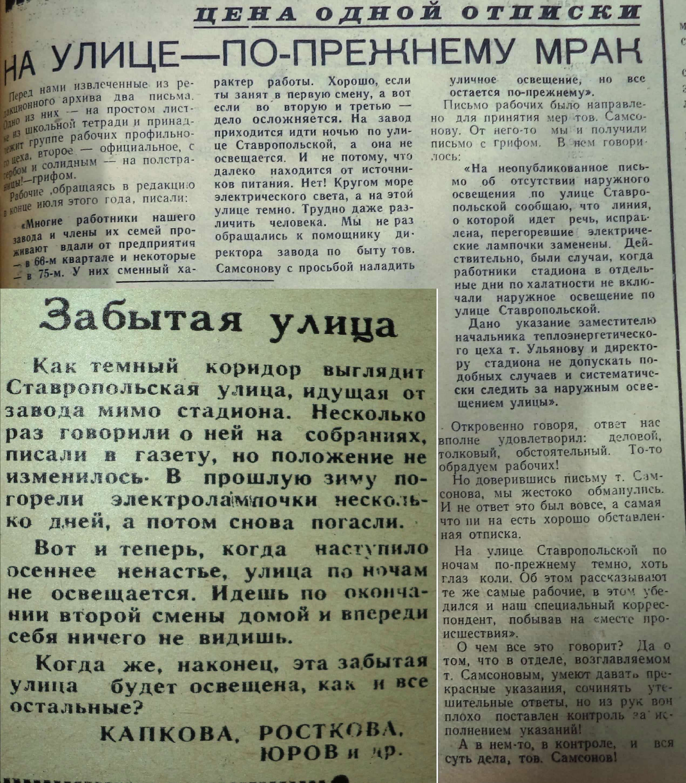 Ставропольская-ФОТО-29-Рабочий-1963-28 сентября-Y-min-min