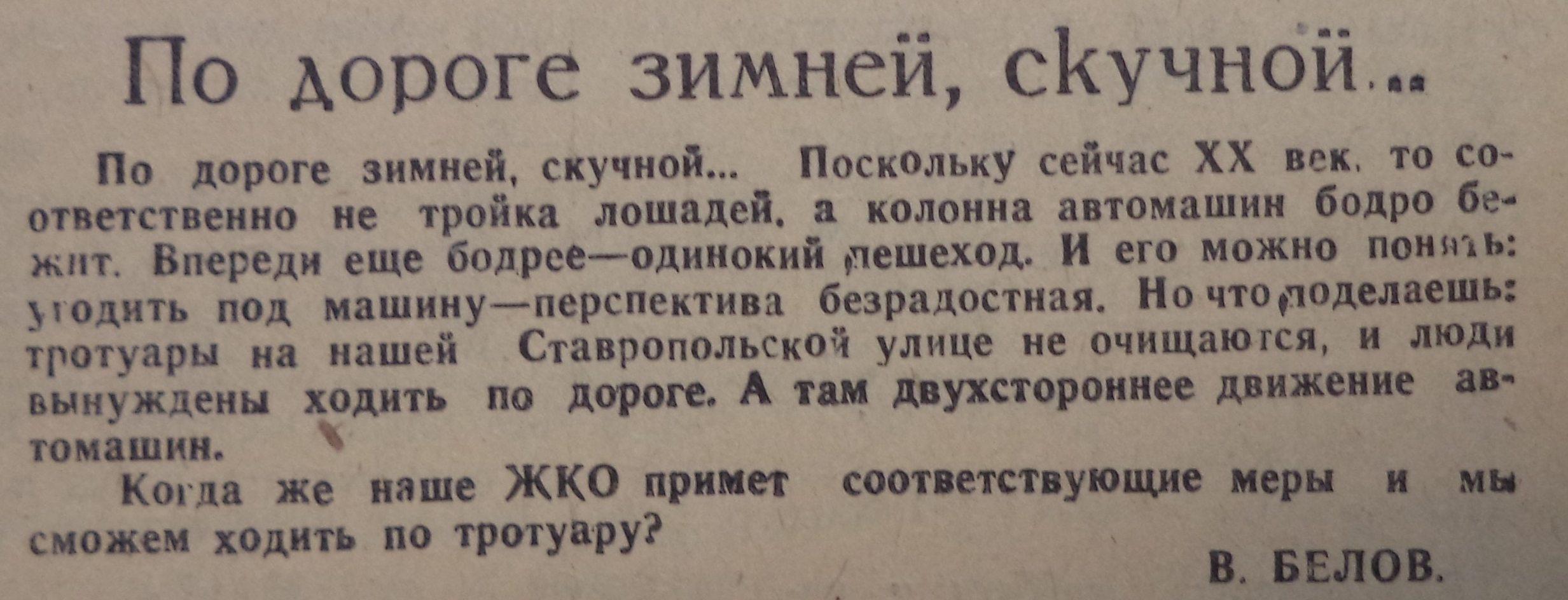 Ставропольская-ФОТО-30-Рабочий-1966-15 января-Y-min