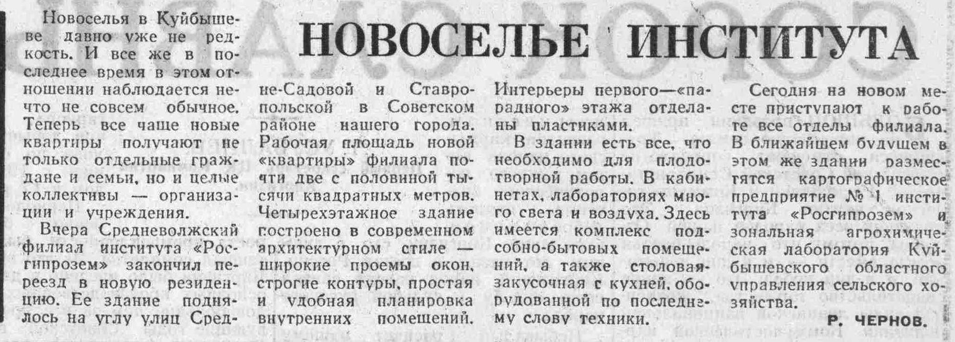 Ставропольская-ФОТО-36-ВКа-1966-10-28-новоселье Гипрозема на СрСад-min