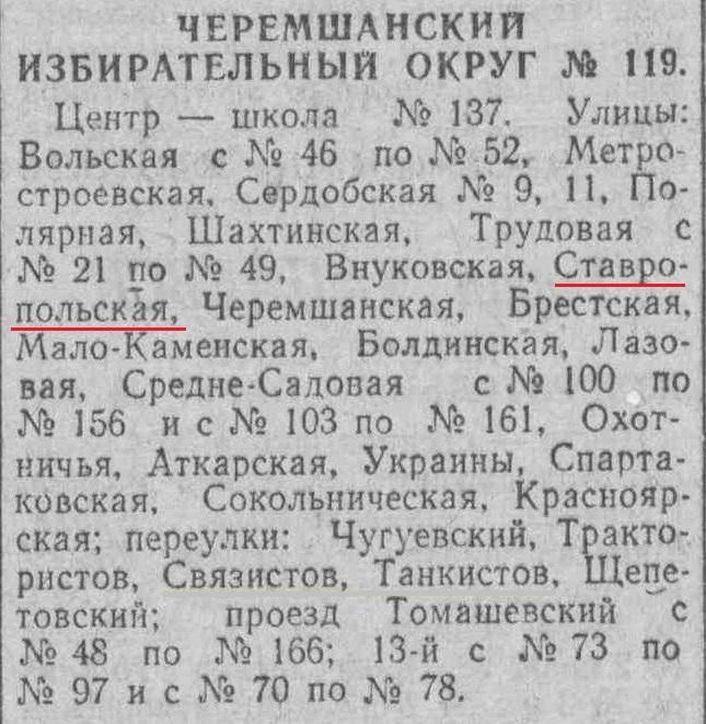 Ставропольская-ФОТО-38-выборы-1965-4
