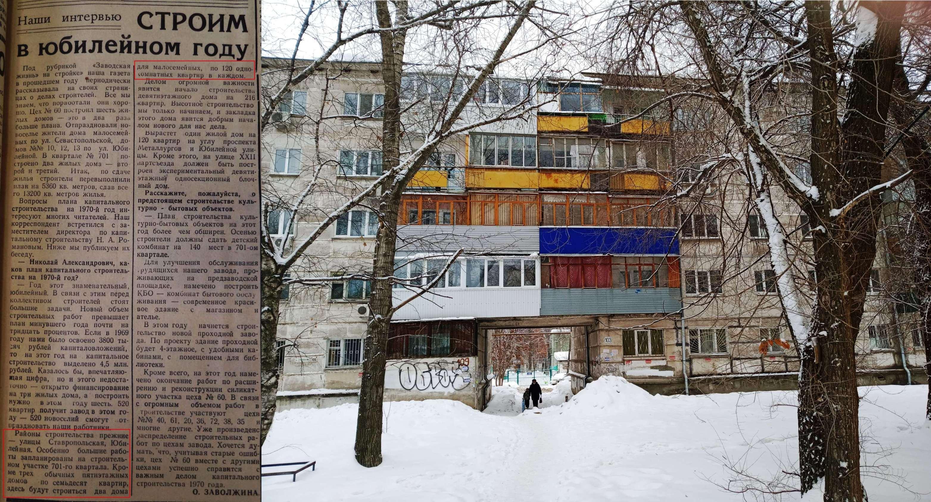 Ставропольская-ФОТО-58-Заводская жизнь-1970-17 февраля-min