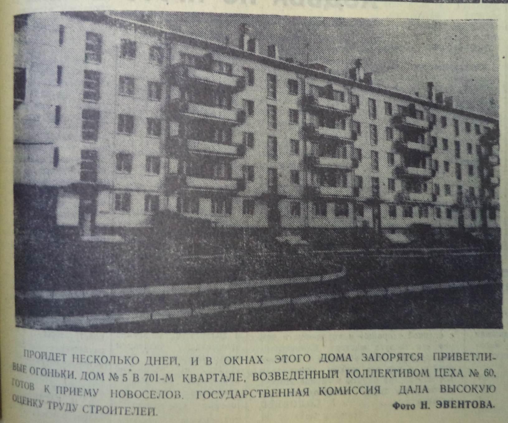 Ставропольская-ФОТО-59-Заводская жизнь-1970-11 августа-min