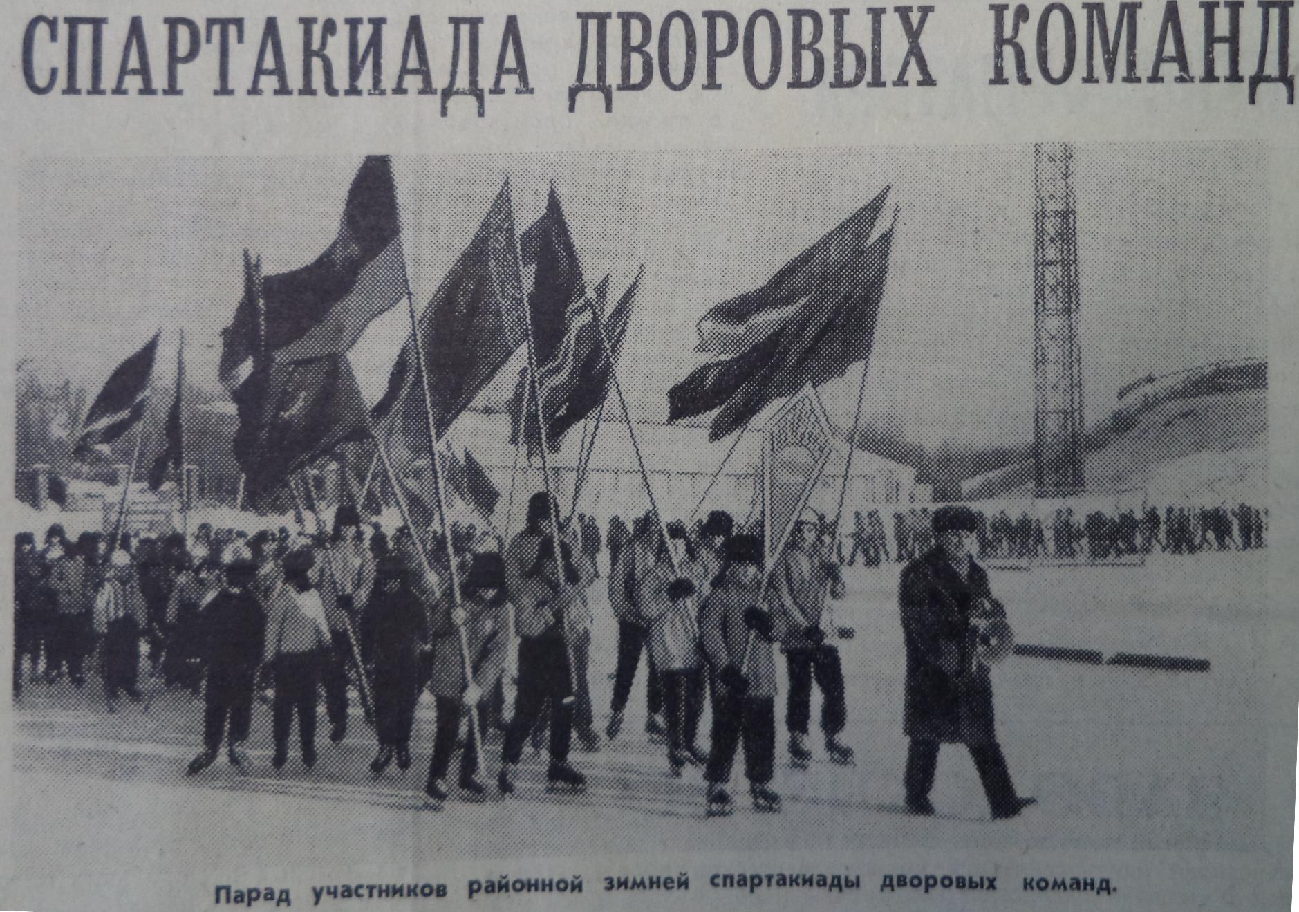 Ставропольская-ФОТО-63-Передовик-1972-9 февраля-min