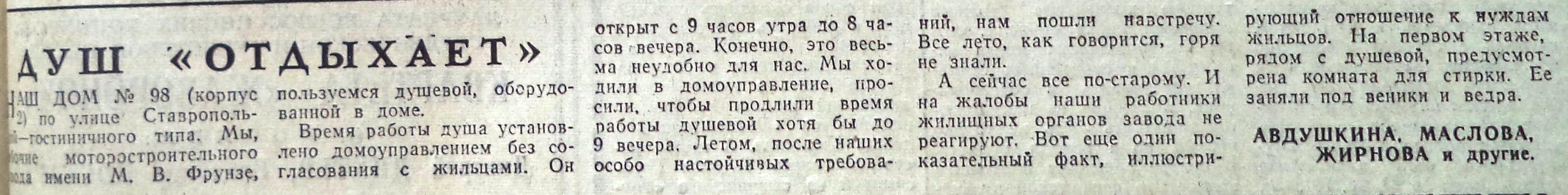 Ставропольская-ФОТО-66-ВЗя-1975-12-11-душ на Ставр.-min