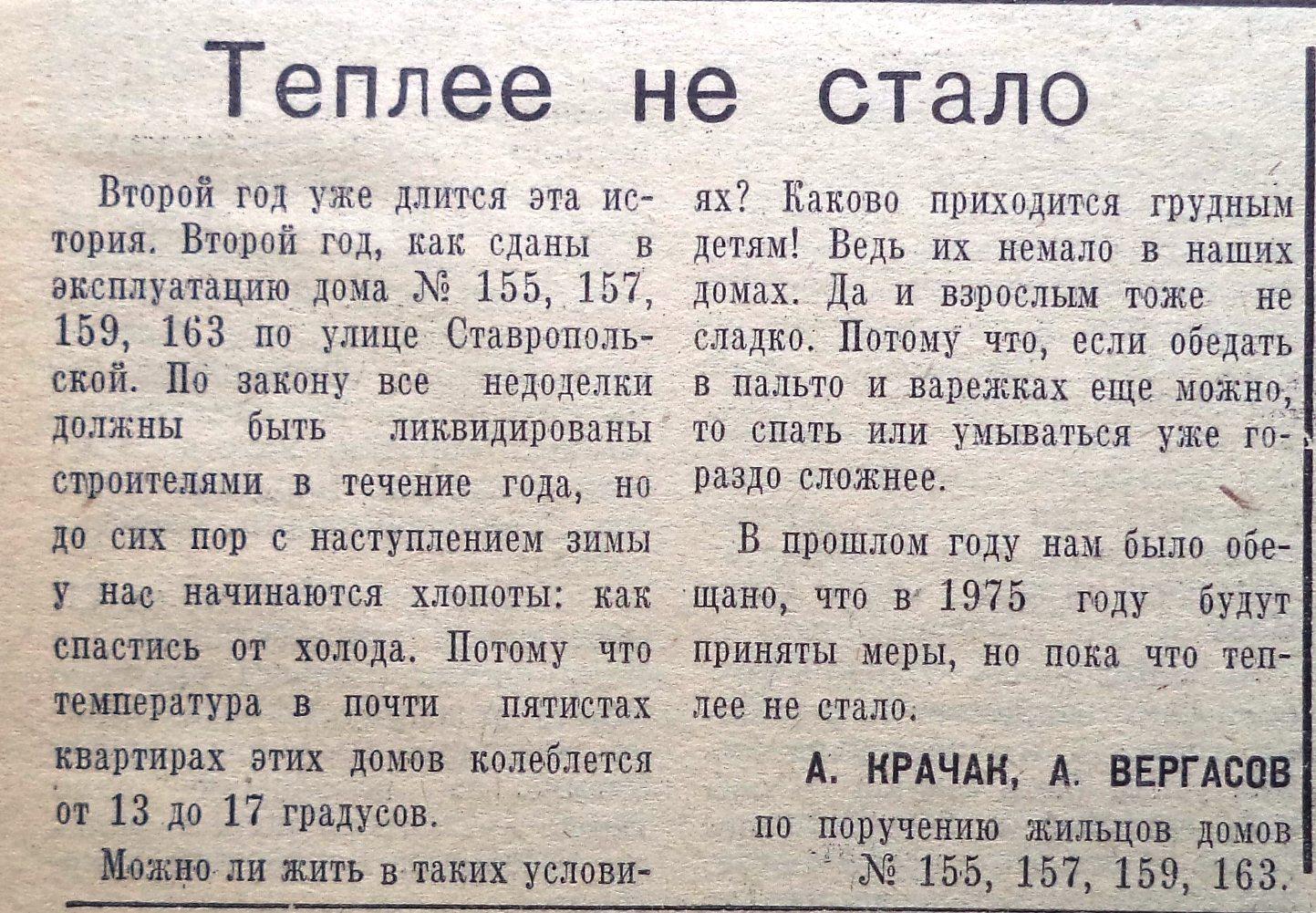 Ставропольская-ФОТО-67-Моторостроитель-1975-31 января-min