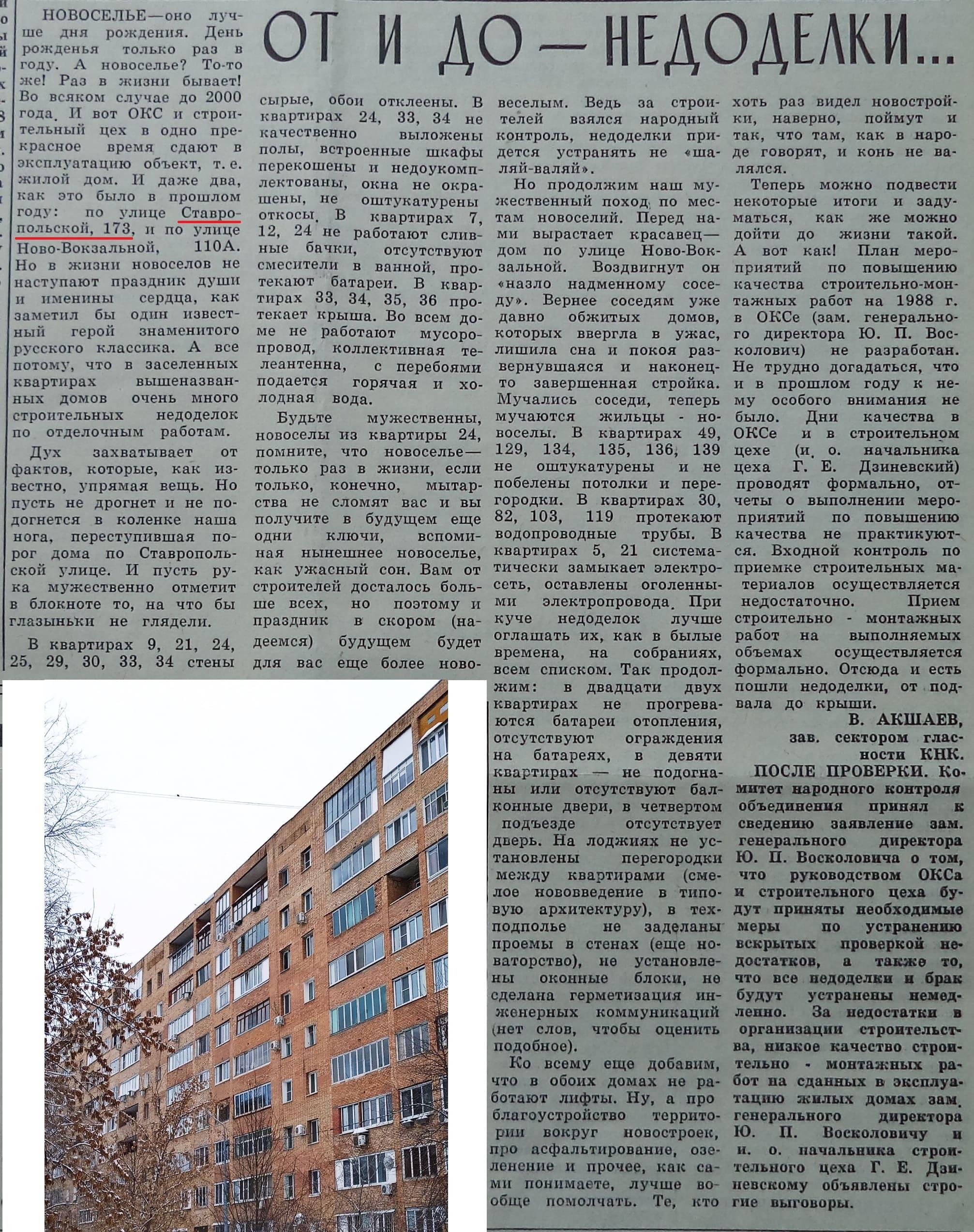 Ставропольская-ФОТО-72-Моторостроитель-1988-22 апреля-min