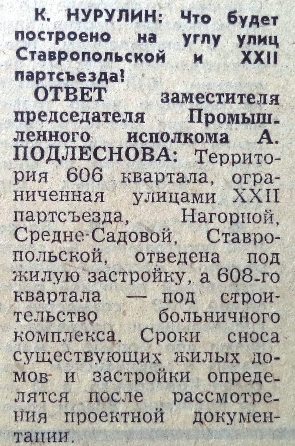 Ставропольская-ФОТО-74-ВЗя-1981-07-18-о застройке р-на XXII Парт. - Ставр.-min