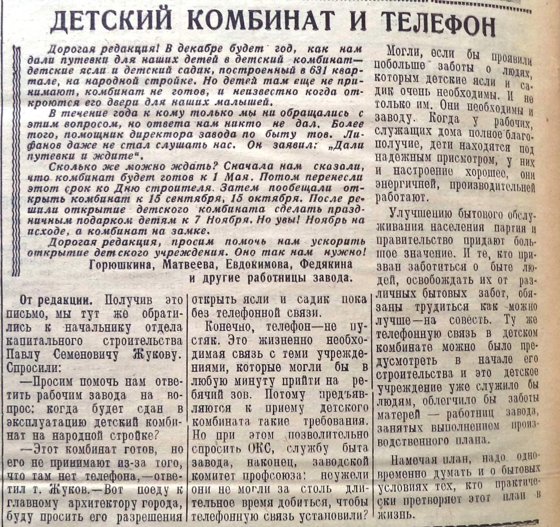 Ставропольская-ФОТО-86-Ленинское Знамя-1964-20 ноября-min