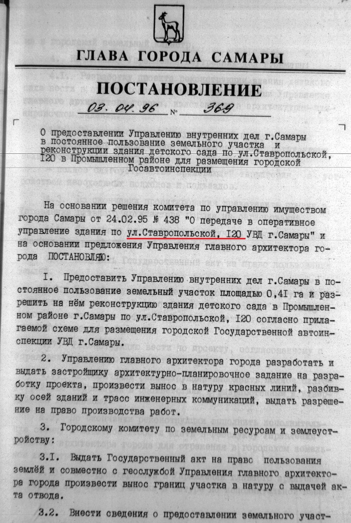 Ставропольская, 120