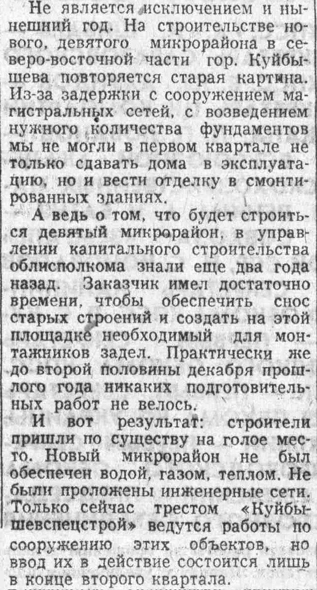 Стара Загора-ФОТО-002-ВКа-1966-05-27-о проблемах стр-ва