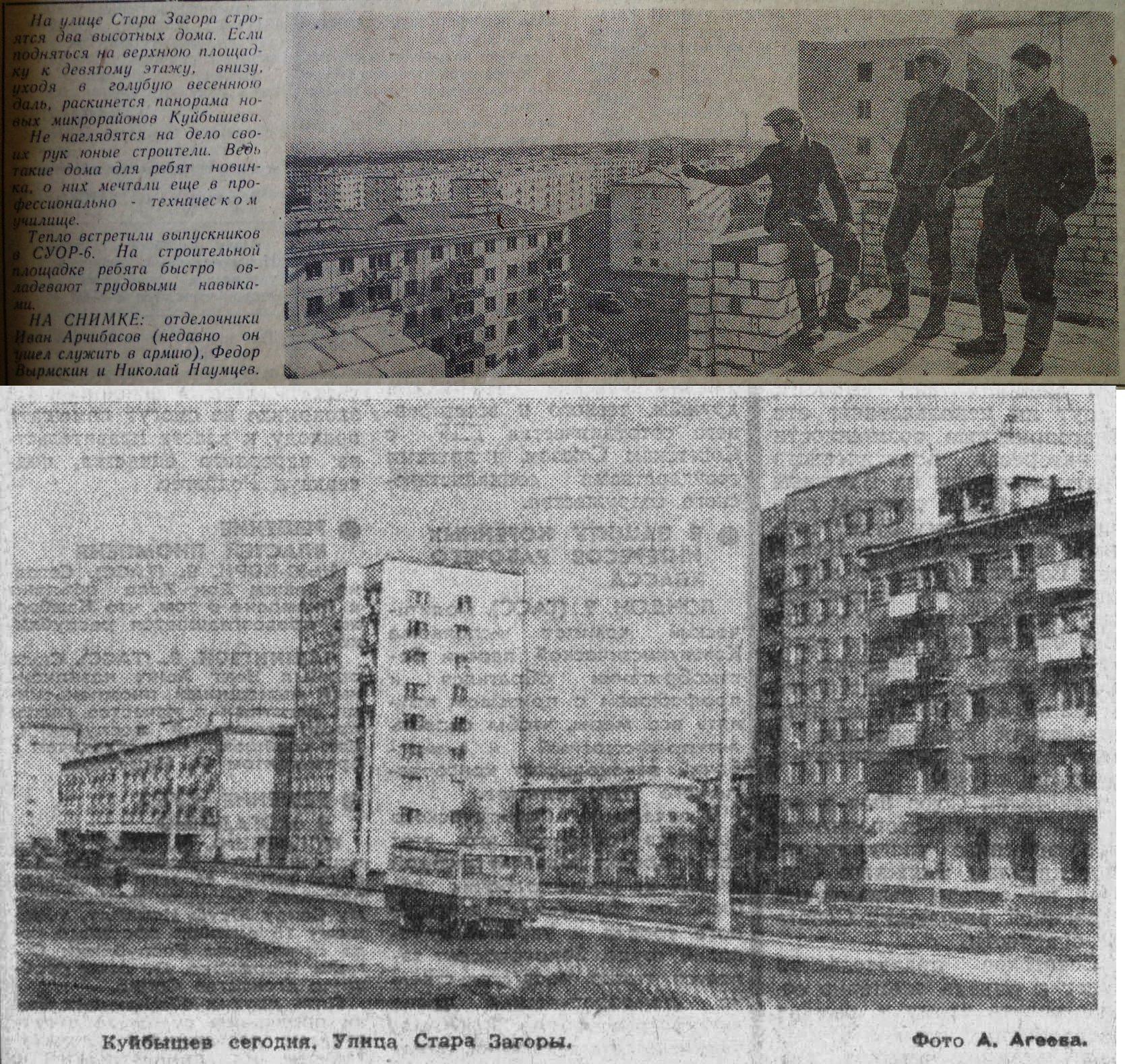 Стара Загора-ФОТО-008-Труд Строителя-1968-27 мая-min