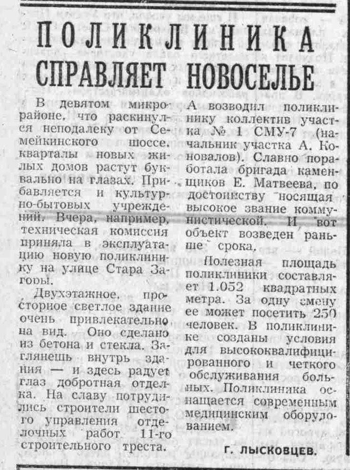 Стара Загора-ФОТО-011-ВКа-1967-04-30-новая поликл. на СЗ