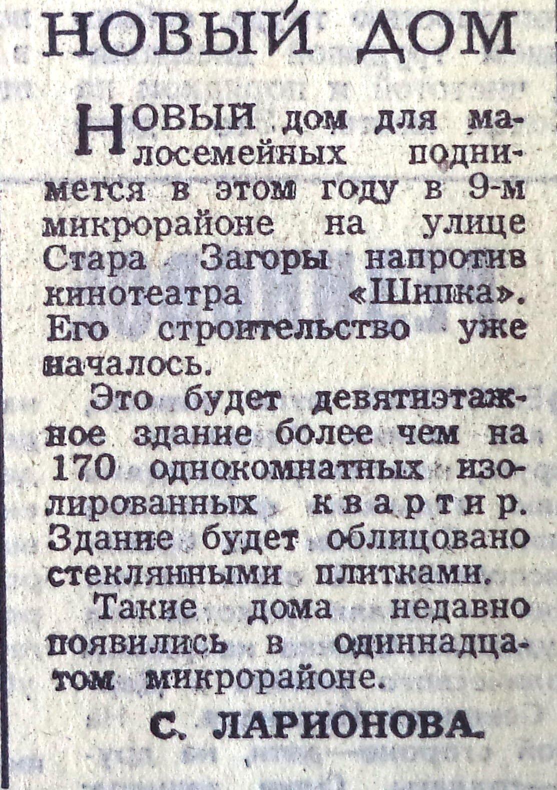 Стара Загора-ФОТО-013-ВЗя-1977-02-07-буд. малосем. дом напротив Шипки-min
