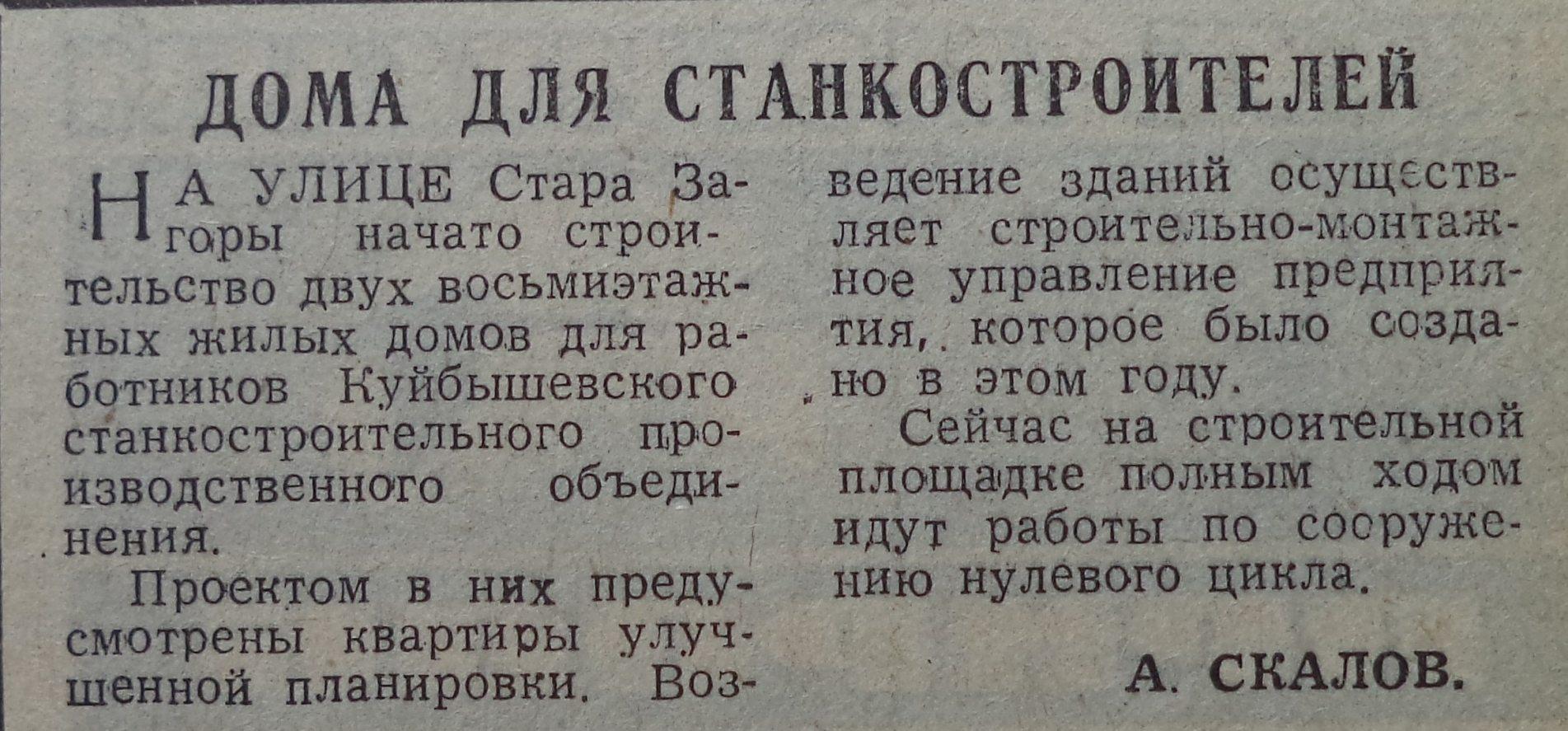 Стара Загора-ФОТО-014-ВЗя-1981-12-14-о стр-ве двух вставок на СЗ - XXII Парт.-min