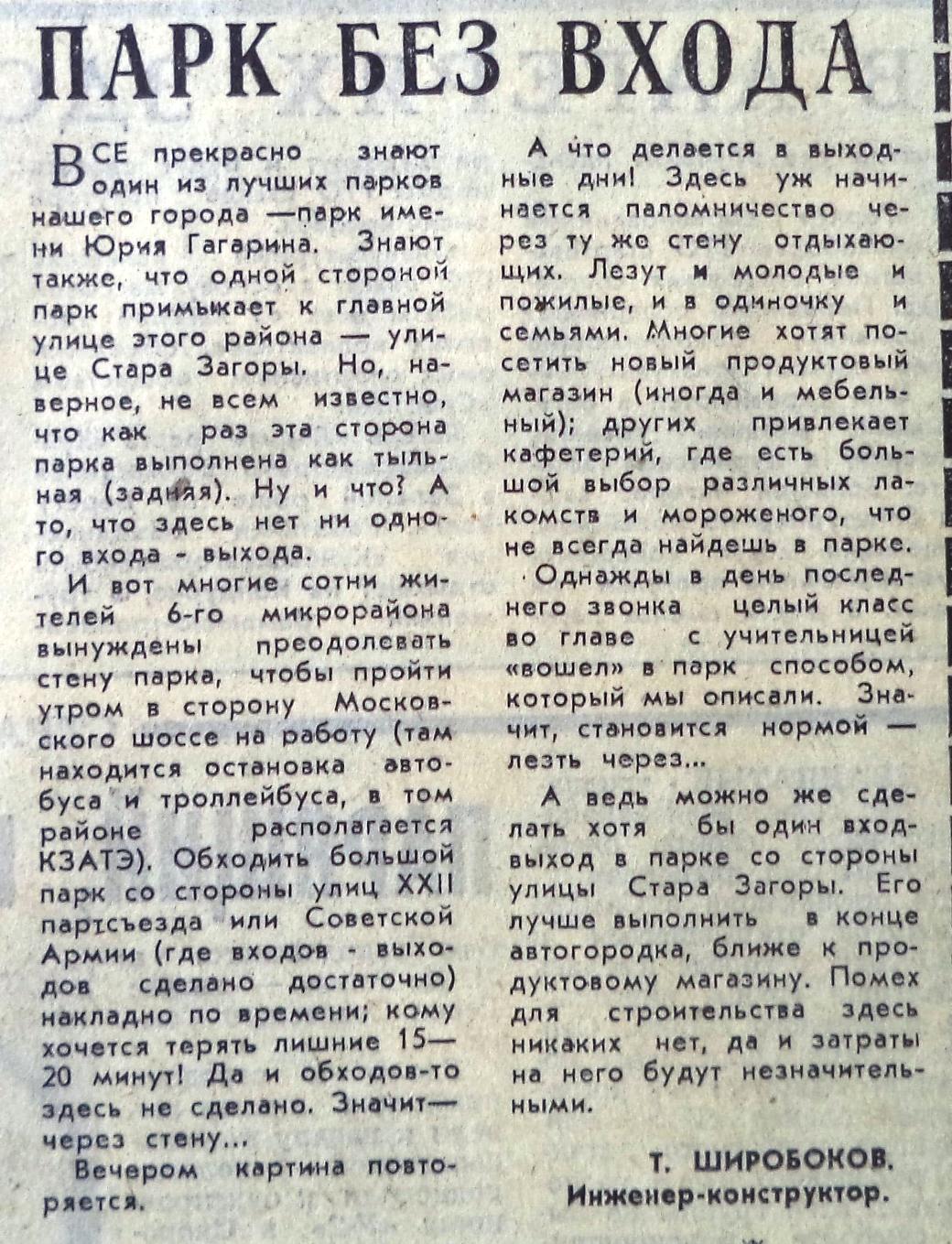 Стара Загора-ФОТО-035-ВЗя-1978-07-27-об отсут. входа в Парк Гаг. со стороны СЗ-min