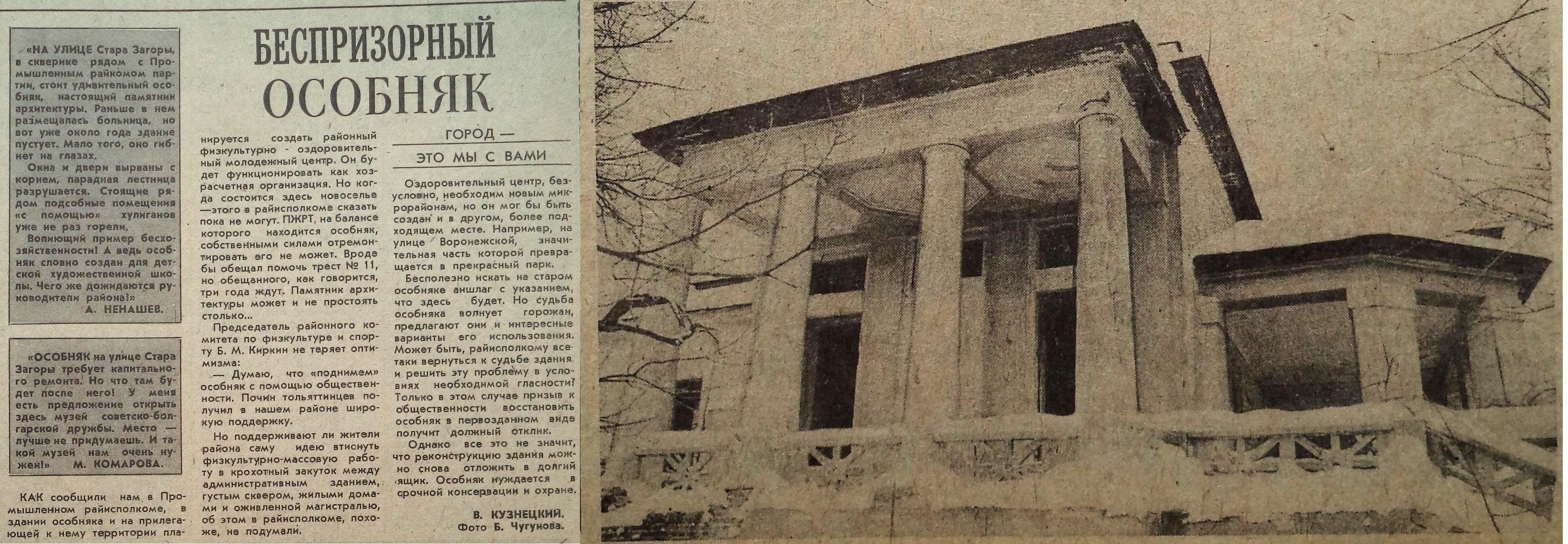 Стара Загора-ФОТО-040-ВЗя-1987-01-16