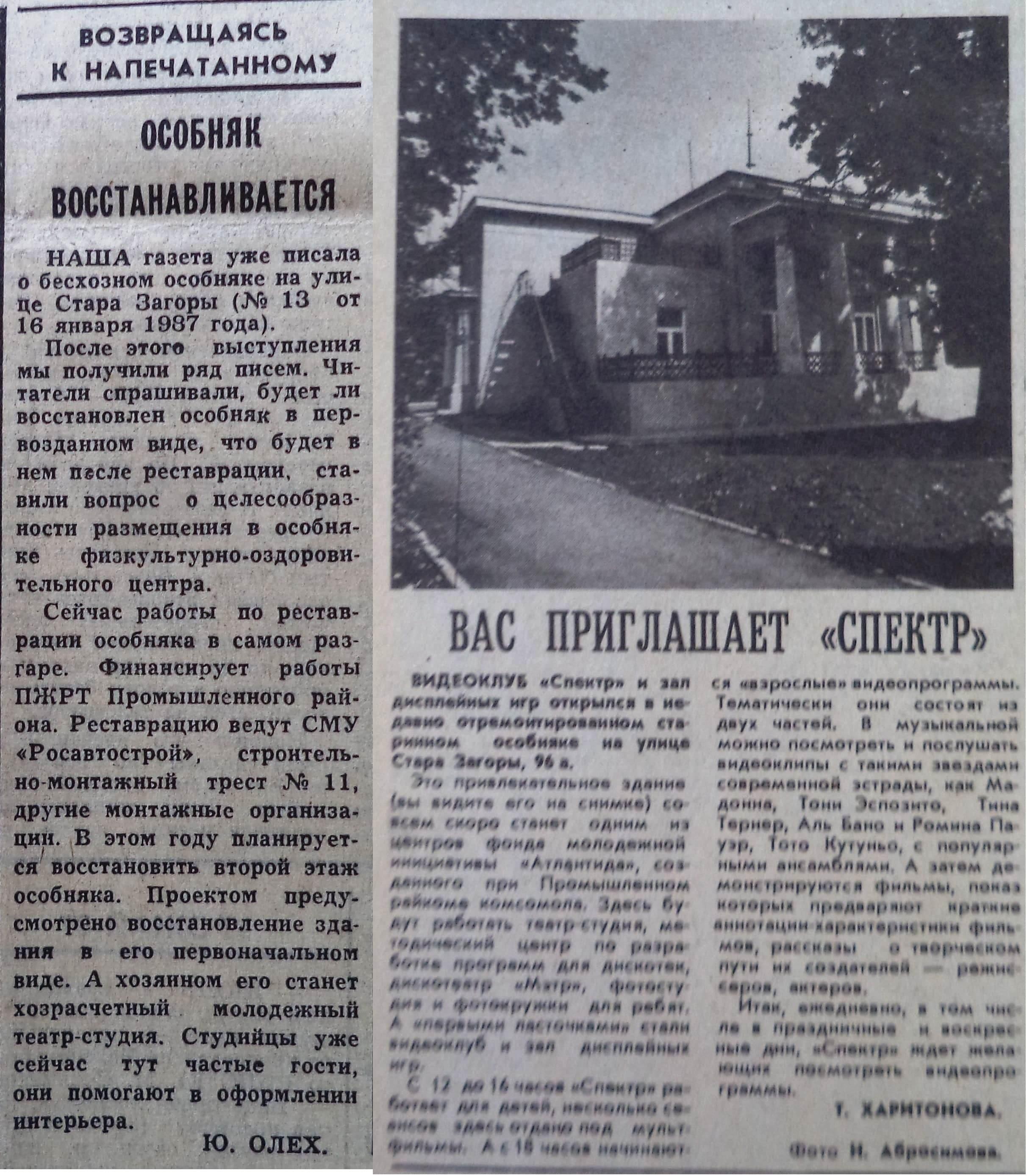 Стара Загора-ФОТО-041-ВЗя-1987-08-03-о восстан. особняка на СЗ-min