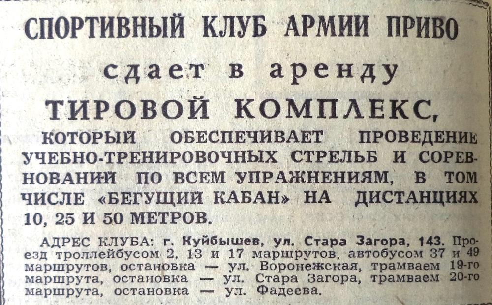 Стара Загора-ФОТО-045-ВЗя-1975-09-12-объявление об аренде тира СКА