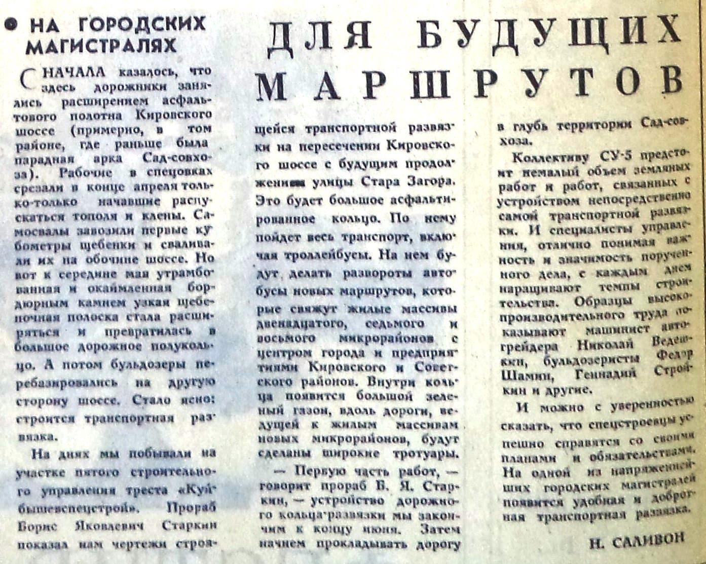Стара Загора-ФОТО-052-ВЗя-1969-05-26-развязка по СЗ-min