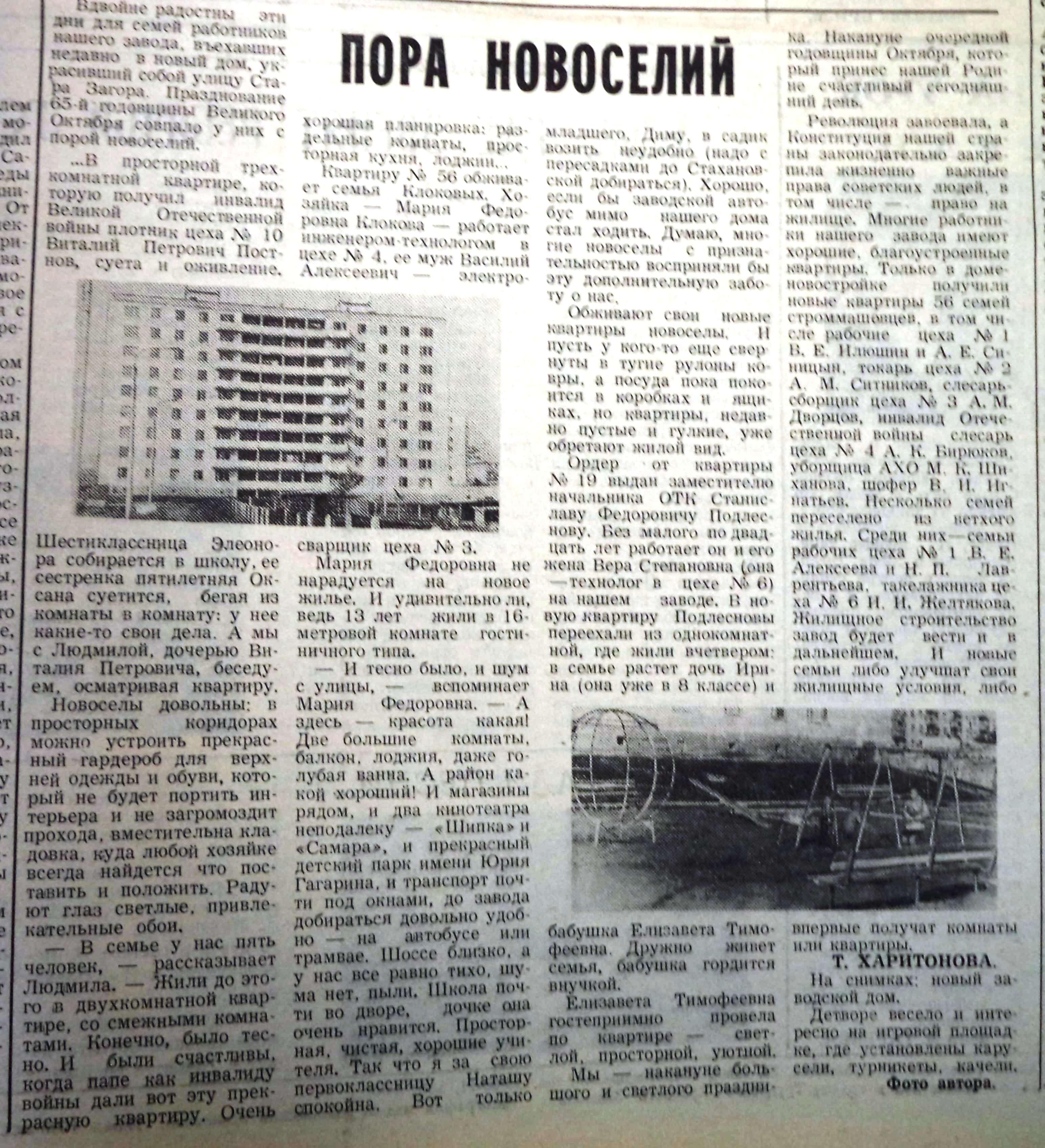 Стара Загора-ФОТО-062-Стрела-1982-4 ноября-дом по СЗ-159 А-min