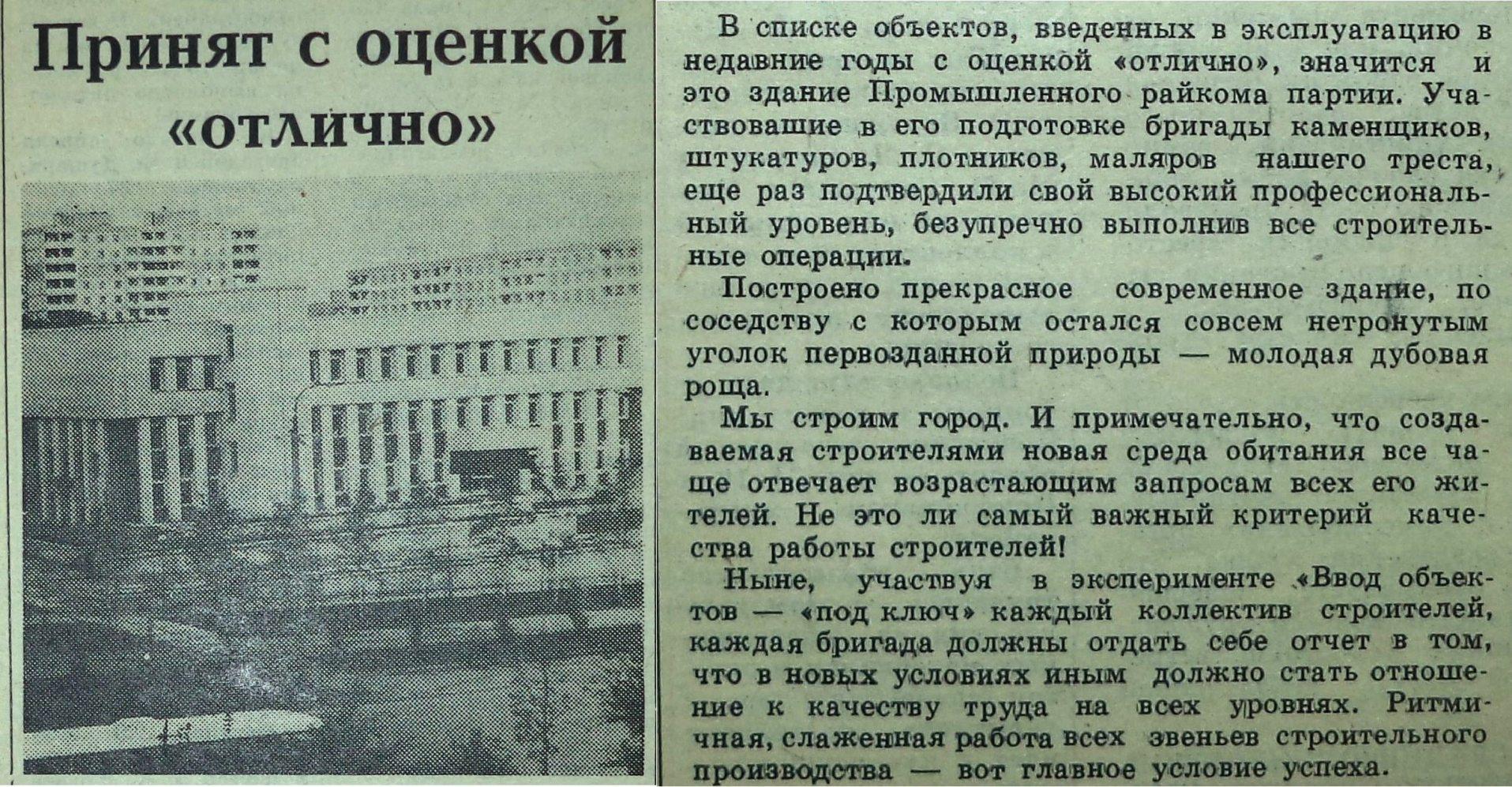 Стара Загора-ФОТО-069-Труд Строителя-1985-17 апреля-min-min