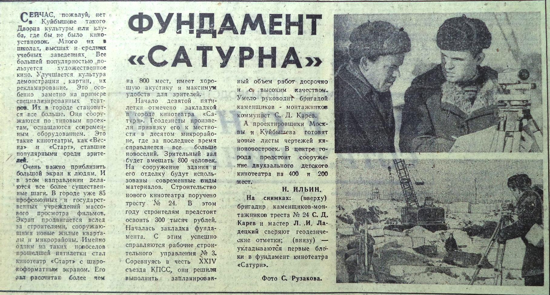 Стара Загора-ФОТО-071-ВЗя-1971-02-08-начало стр-ва Шипки-min