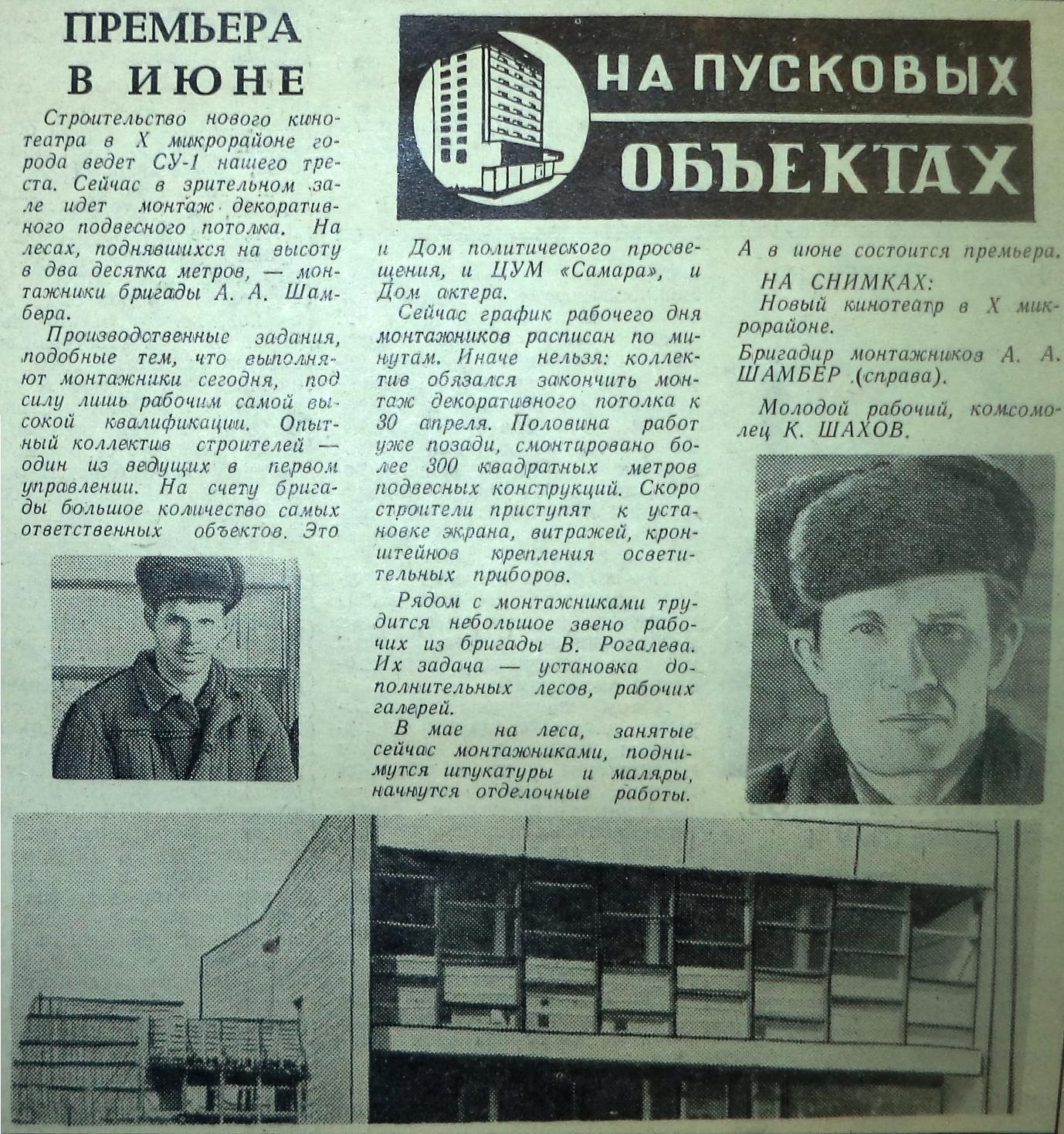 Стара Загора-ФОТО-073-Труд Строителя-1974-10 апреля-min