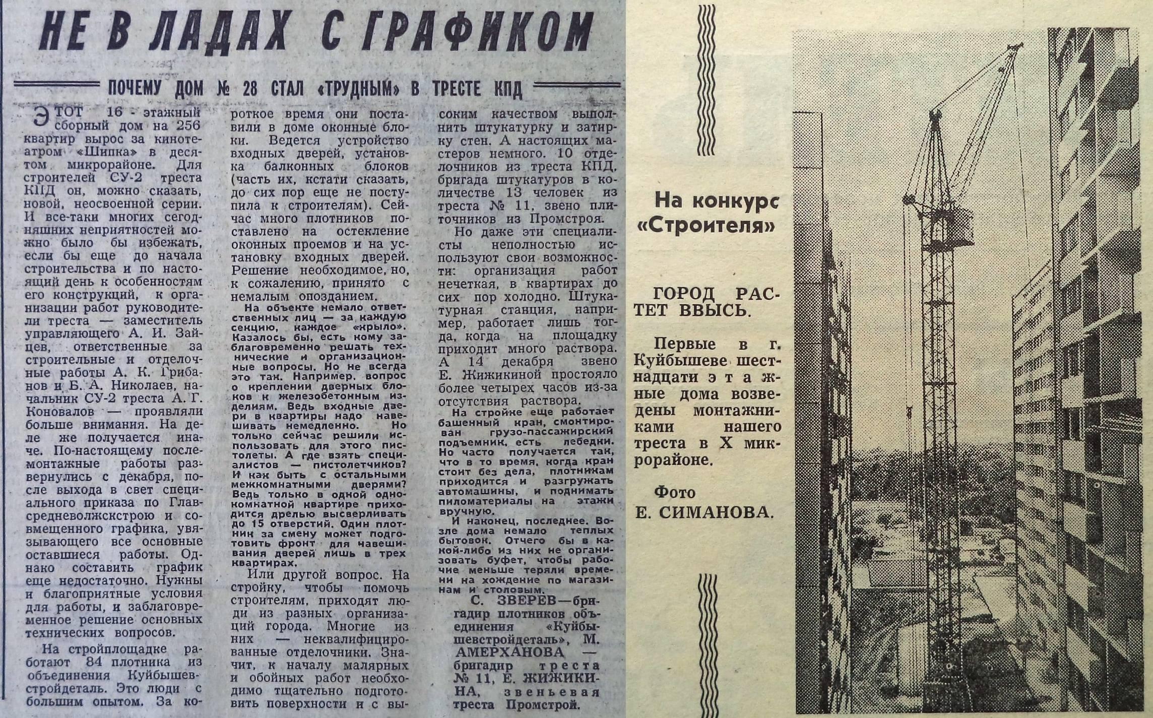 Стара Загора-ФОТО-076-ВЗя-1976-12-17-пробл. 16-эт дома у Шипки-min