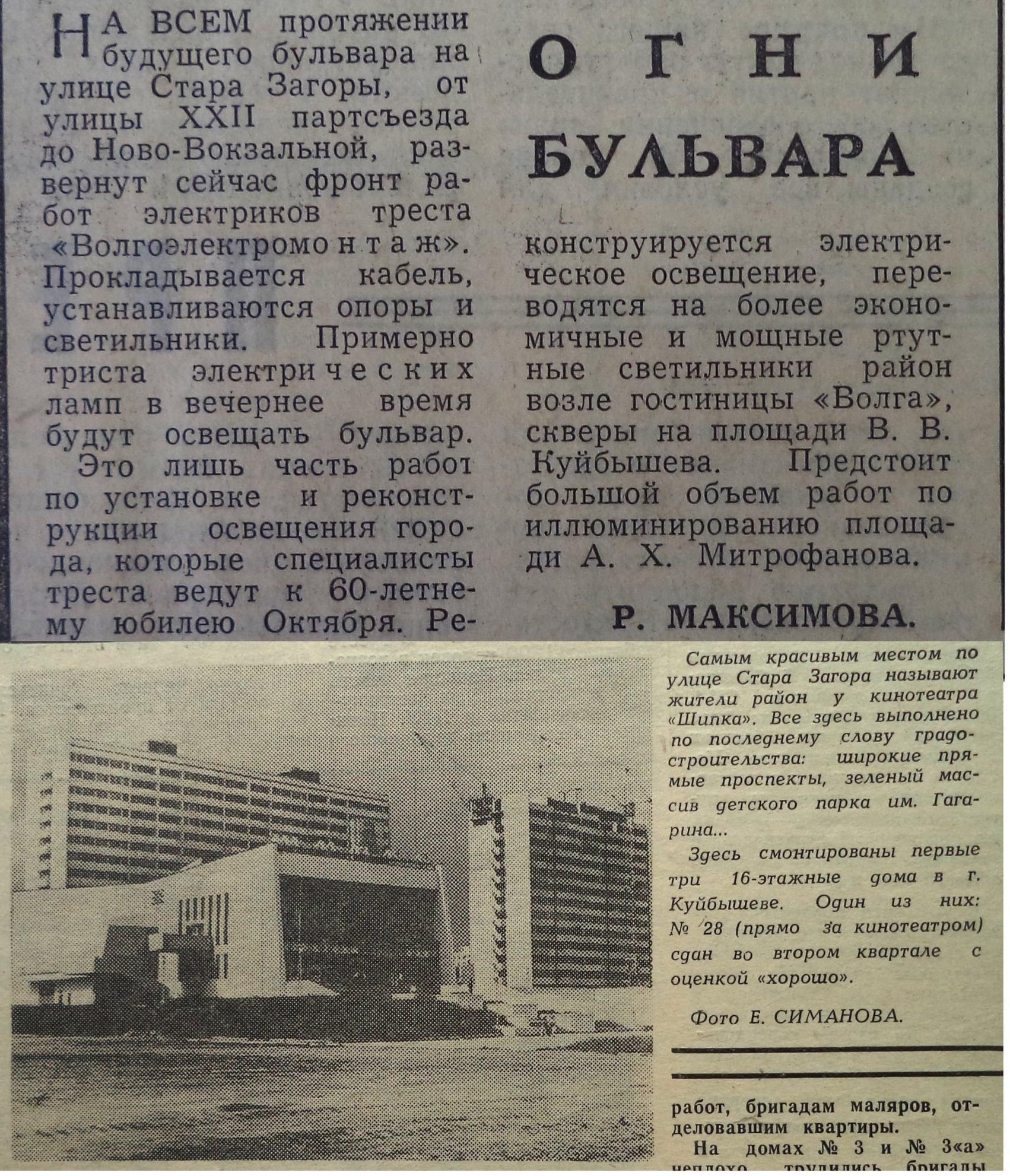 Стара Загора-ФОТО-083-ВЗя-1977-07-04-бульвар по СЗ в X мкр
