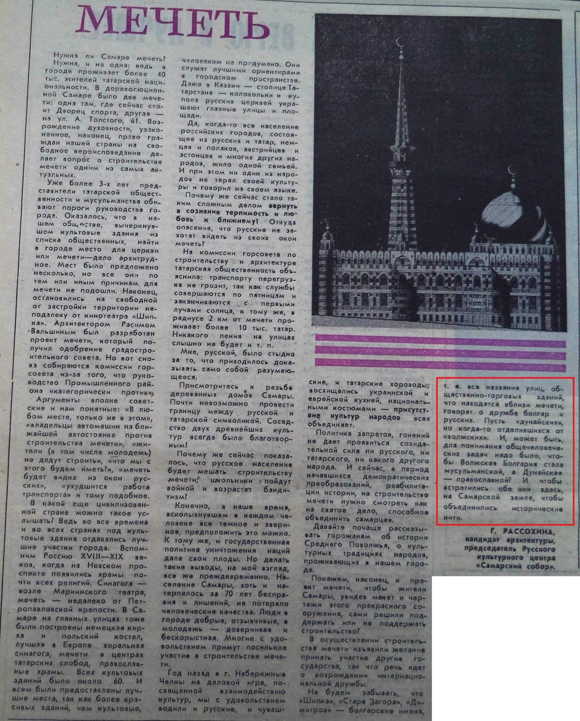 Стара Загора-ФОТО-087-ВКц-1991-04-13-про Мечеть-min-min