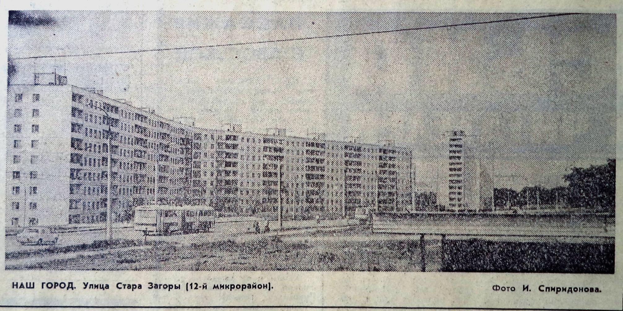 Стара Загора-ФОТО-091-ВЗя-1978-10-03-фото СЗ и XII мкр.-min