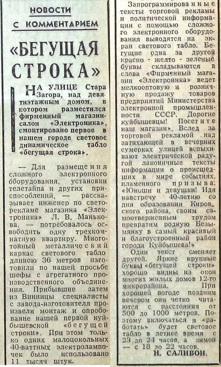 Стара Загора-ФОТО-099-ВЗя-1981-07-13-про табло на Электронике