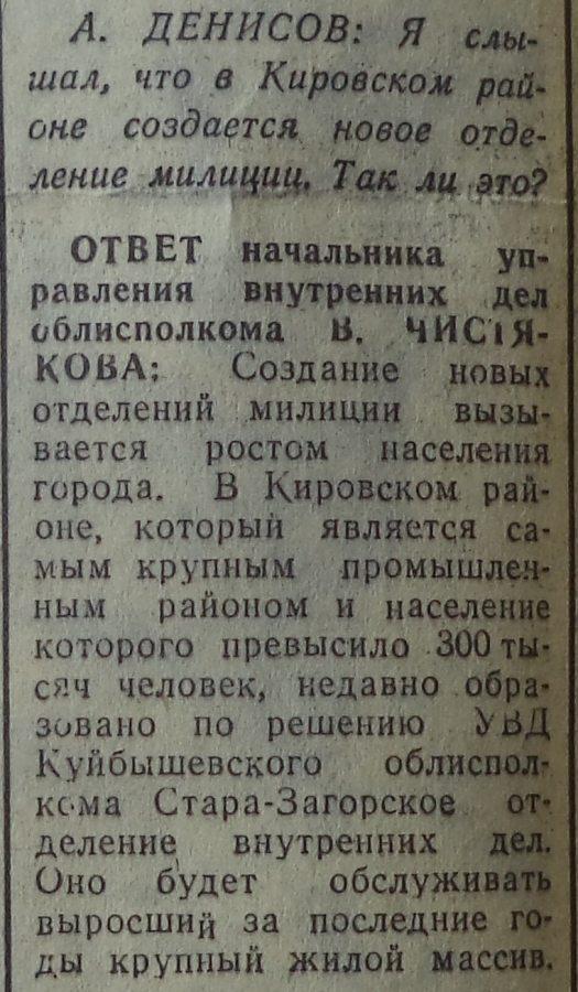 Стара Загора-ФОТО-109-ВЗя-1974-03-30-образование СЗ ОВД на СЗ-142-min