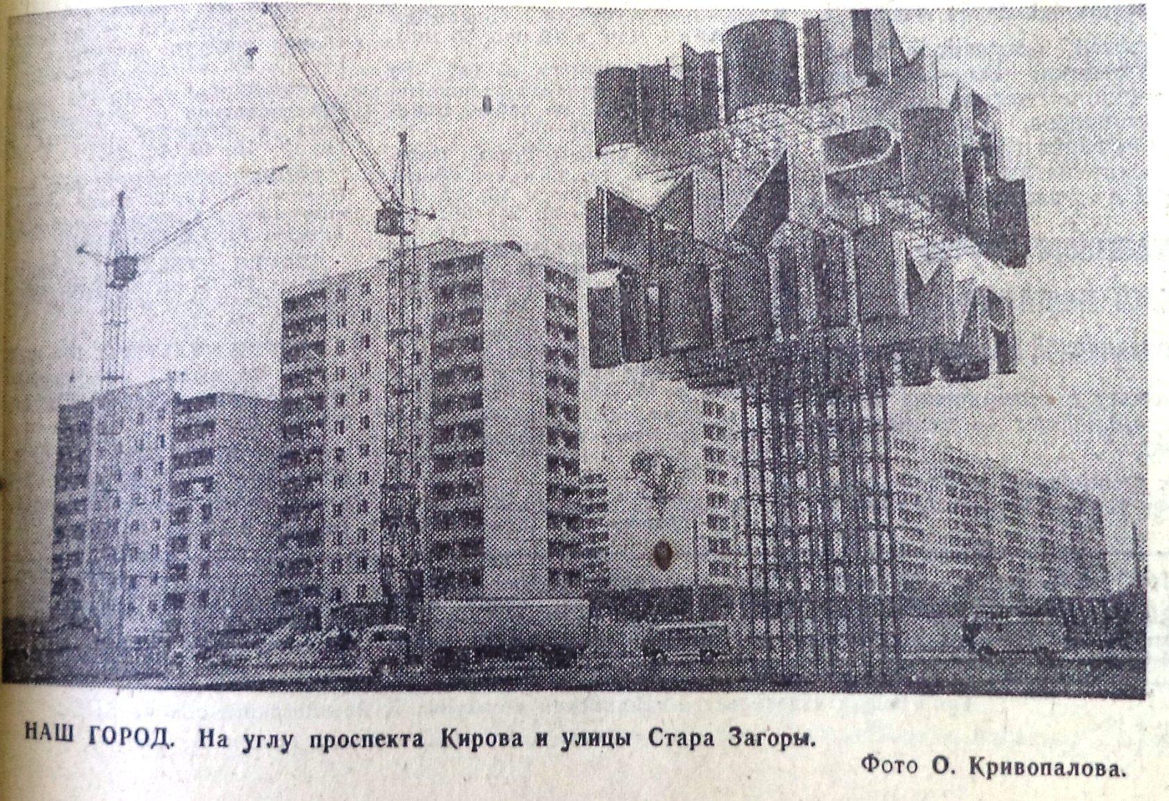 Стара Загора-ФОТО-112-ВЗя-1977-07-19-фото угла СЗ-Кир.-min