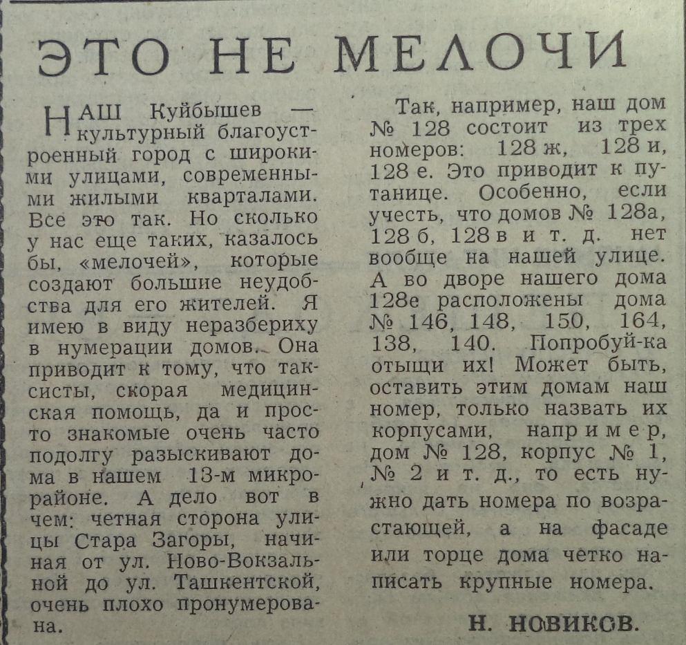 Стара Загора-ФОТО-113-ВЗя-1979-12-13-о нумерации по СЗ-min(1)