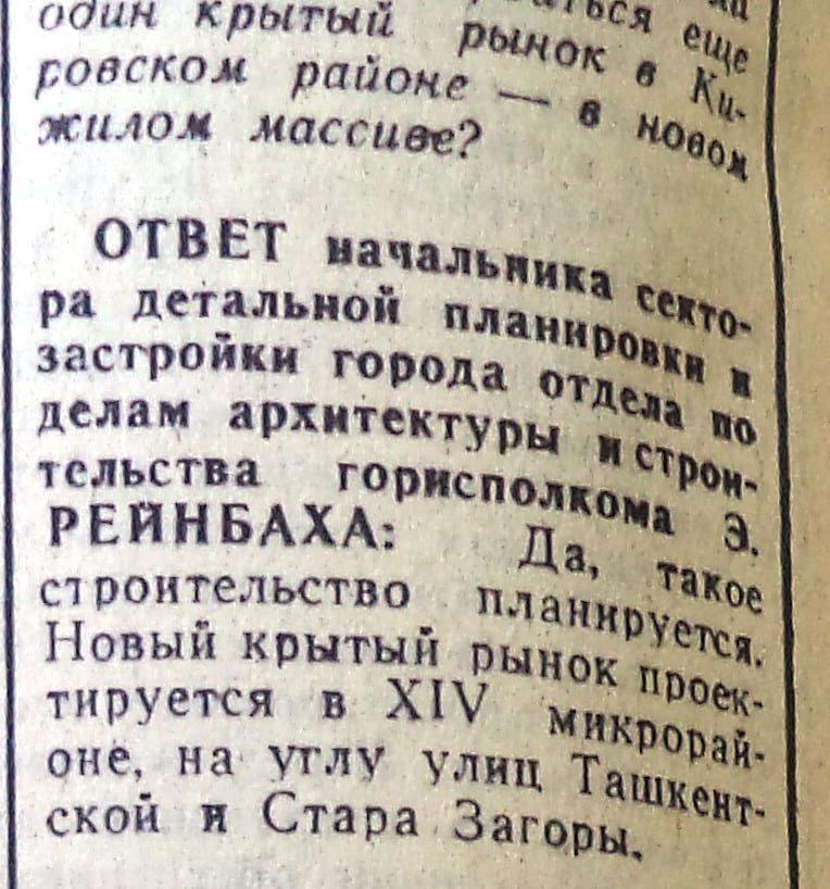Стара Загора-ФОТО-115-ВЗя-1974-09-14-про Колизей-min