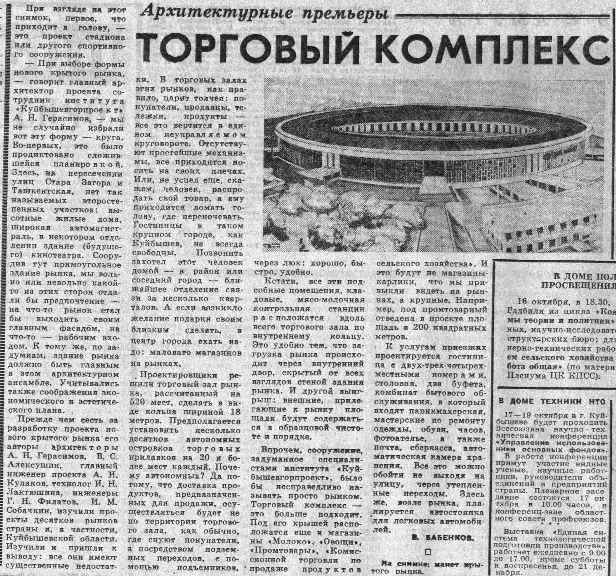 Стара Загора-ФОТО-116-ВКа-1978-10-15-проект Колизея-min