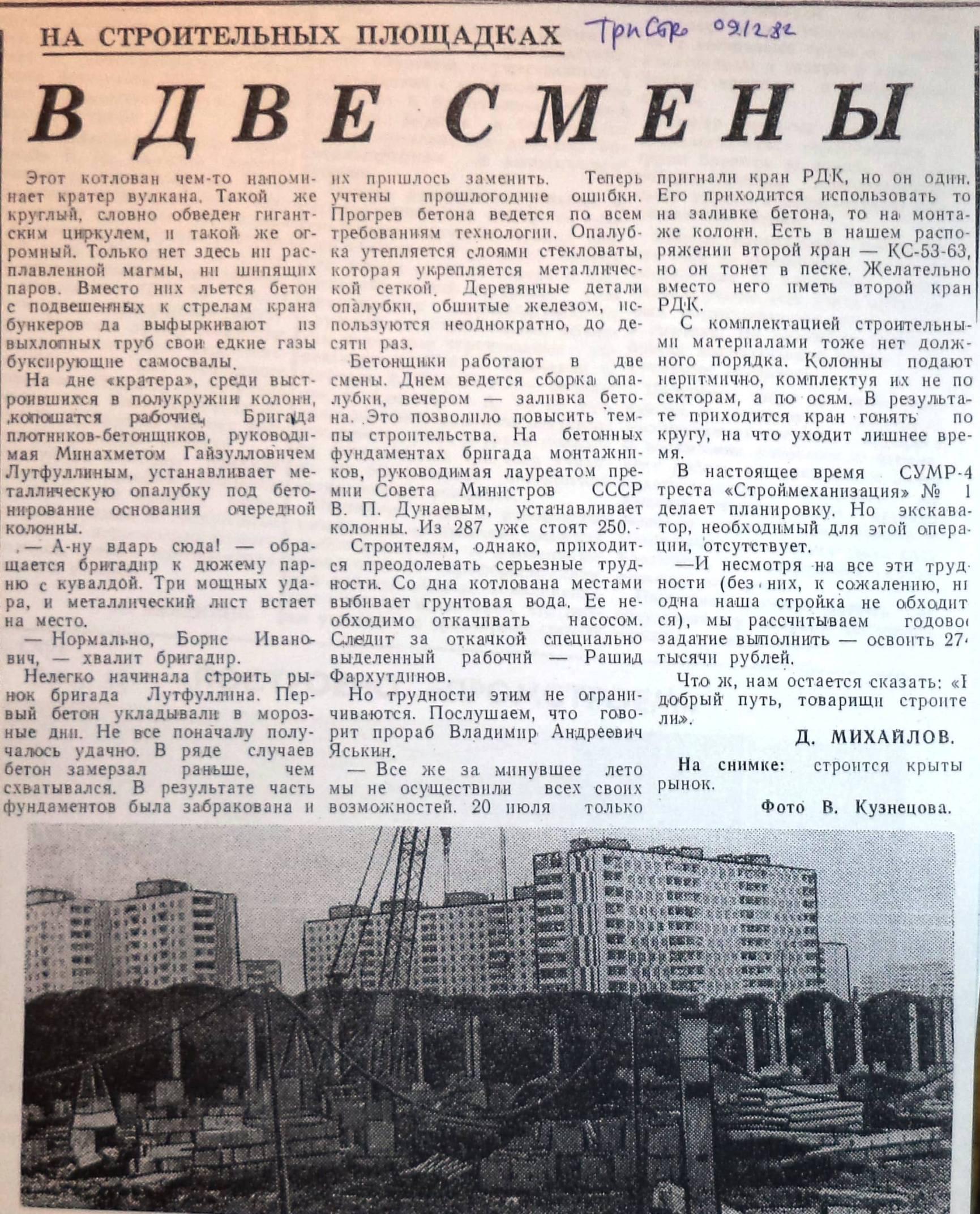 Стара Загора-ФОТО-117-Трибуна Строителя-1982-9 декабря-1-min
