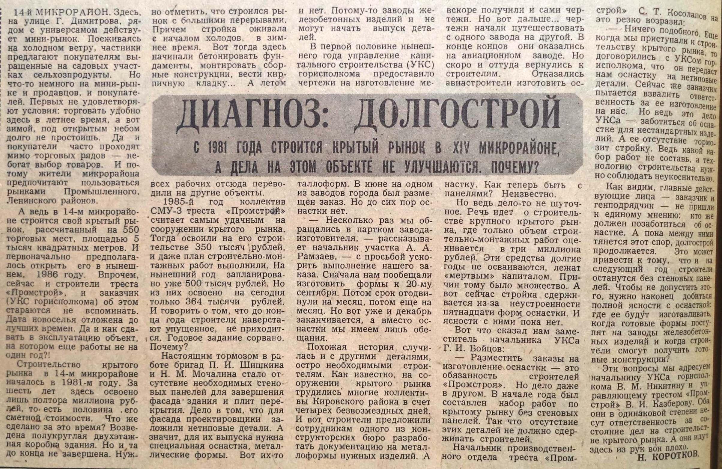Стара Загора-ФОТО-118-ВЗя-1986-12-23-долгострой Колизея-min