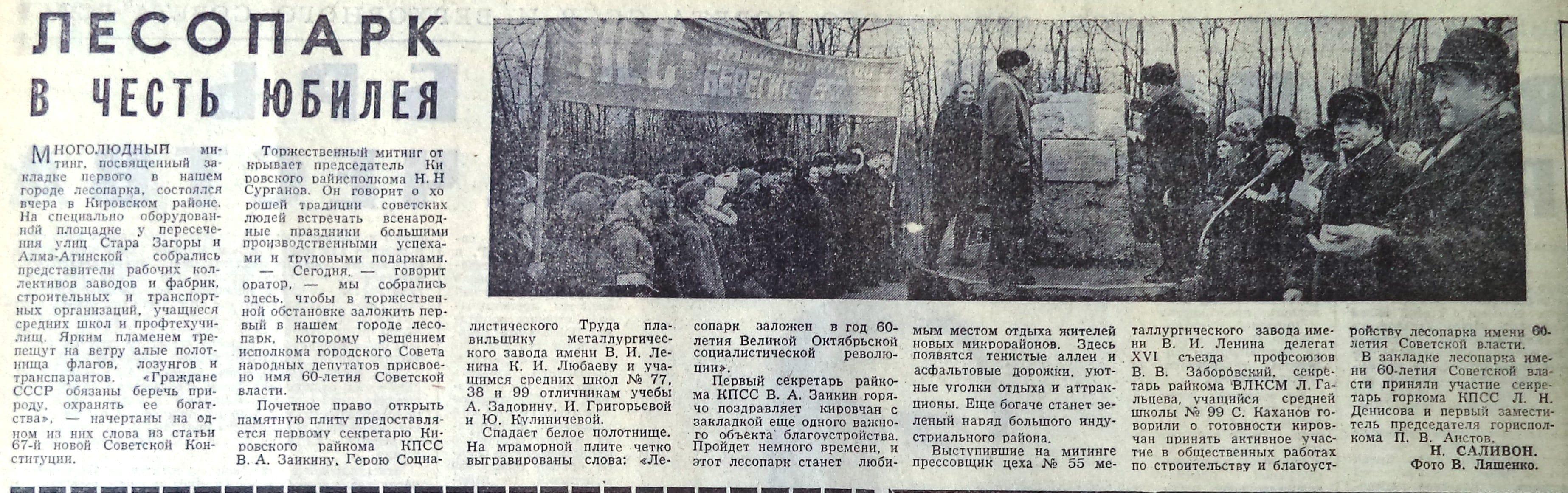Стара Загора-ФОТО-123-ВЗя-1977-11-03-на закладке Лесопарка-min-min