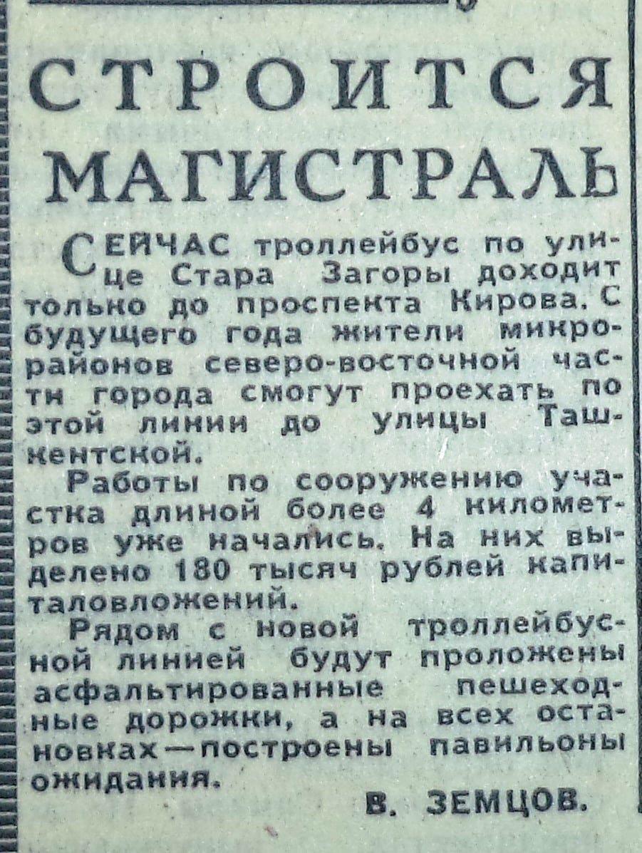 Стара Загора-ФОТО-131-ВЗя-1975-05-28-о продолж. трол. по СЗ-min