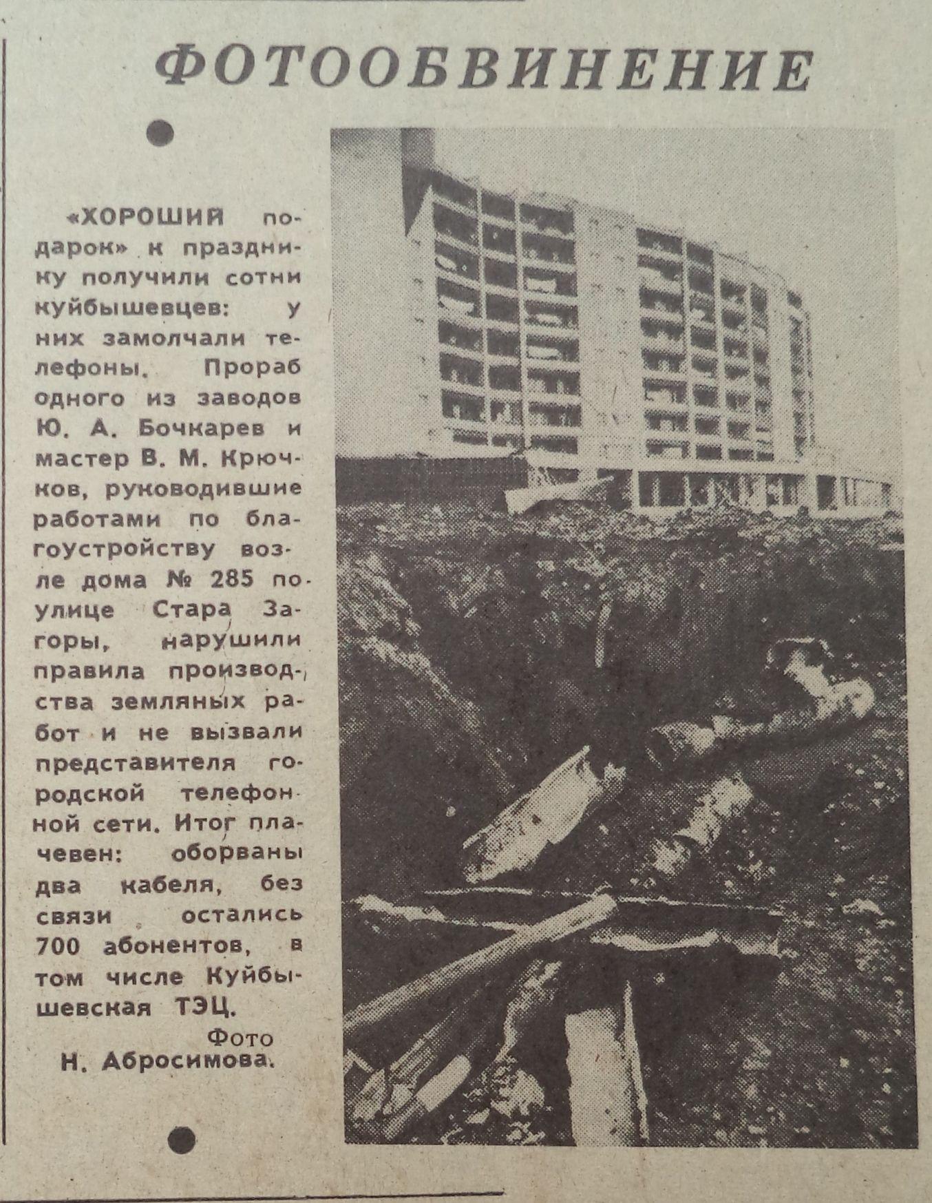 Стара Загора-ФОТО-135-ВЗя-1986-11-11-на СЗ-285-min