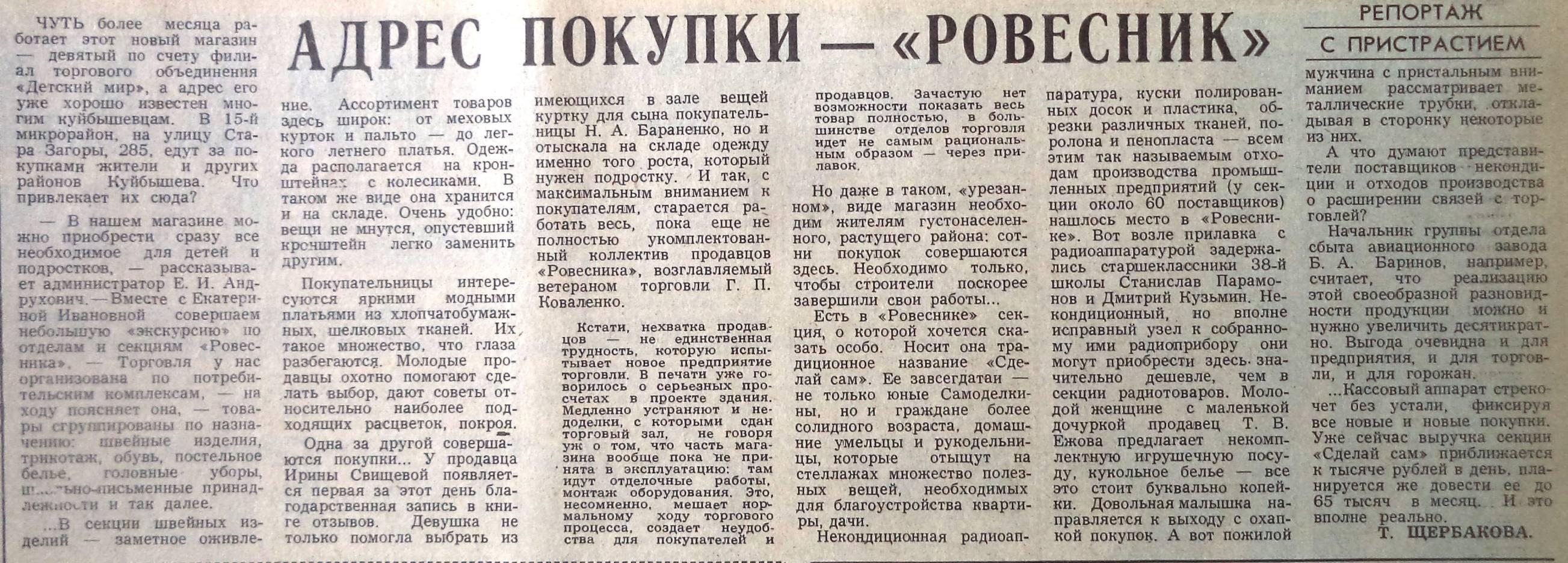 Стара Загора-ФОТО-136-ВЗя-1987-03-13-новый маг. Ровесник на СЗ-285-min-min