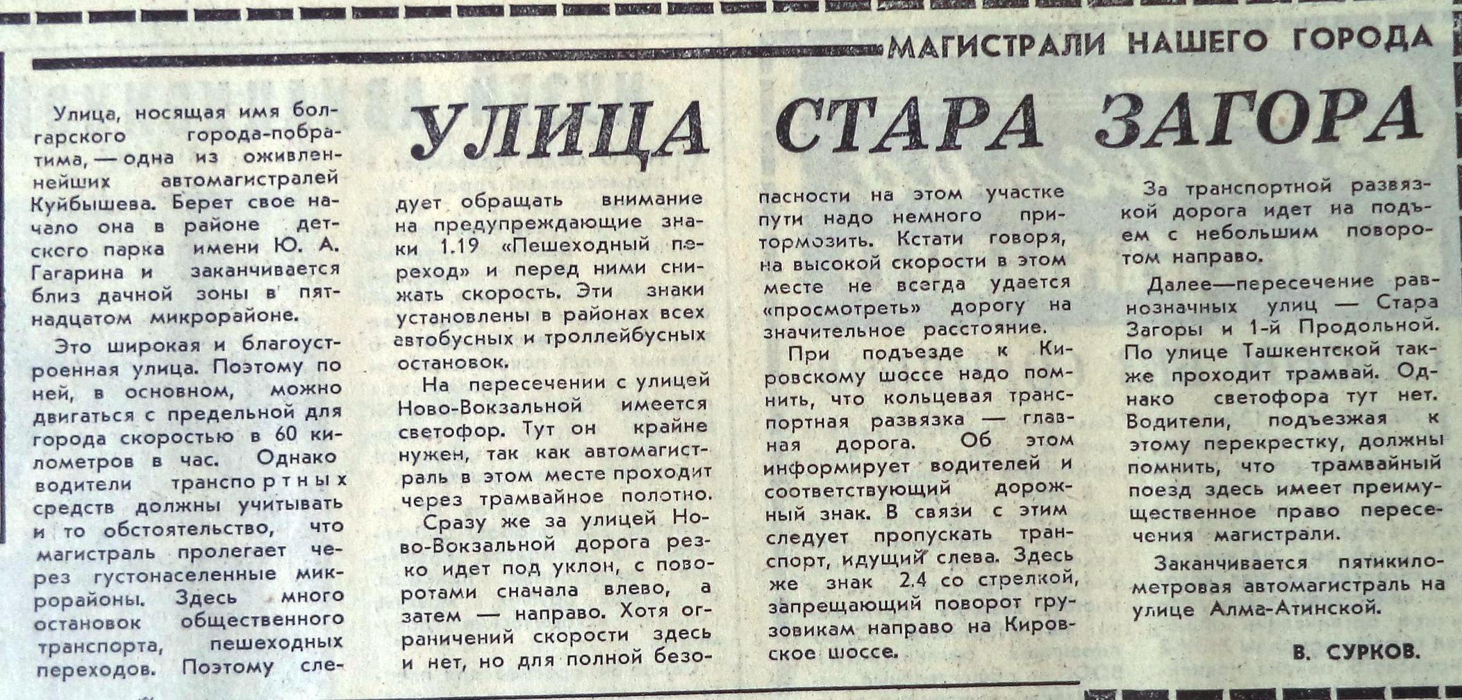 Стара Загора-ФОТО-144-ВЗя-1977-08-23-описание движения по СЗ-min
