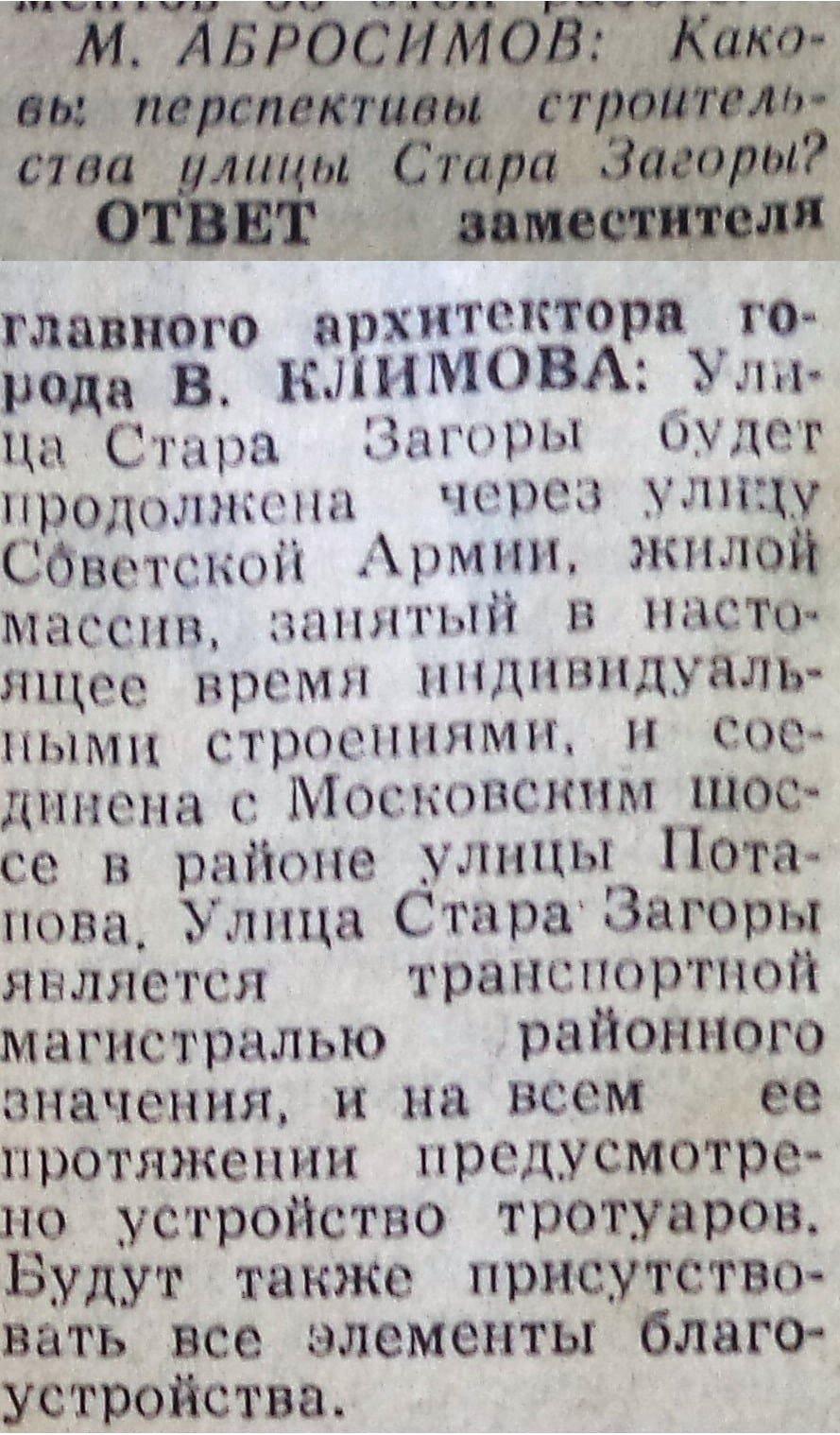 Стара Загора-ФОТО-146-ВЗя-1978-04-15-перспективы застройки СЗ-min