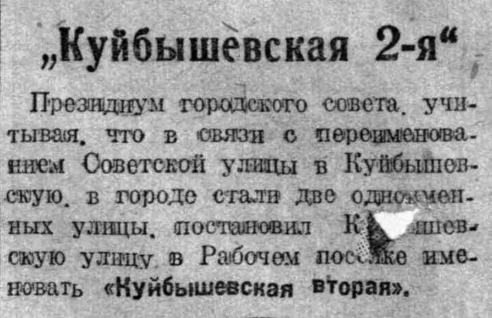 Стахановский проезд-ФОТО-08-ВКа-1935-03-08-Куйбышевская-2-я