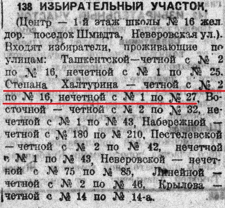 Степана Халтурина-ФОТО-06-выборы-1937