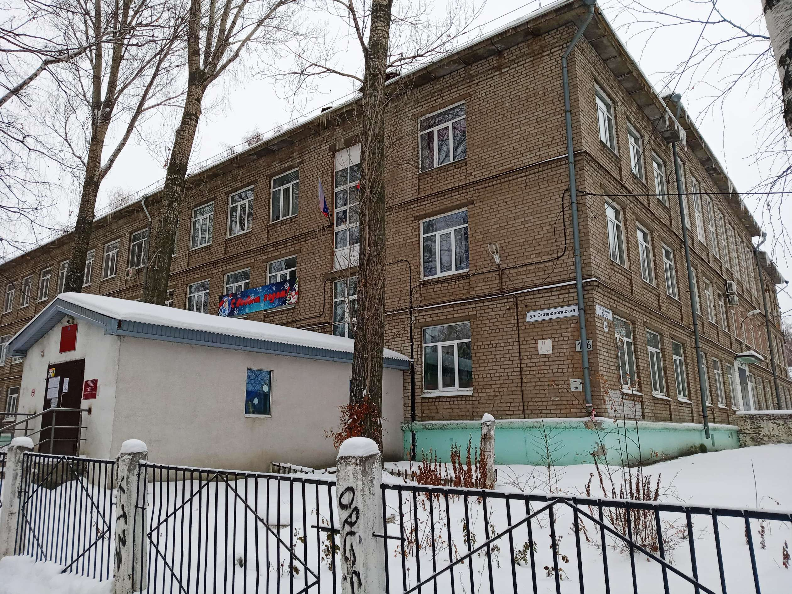 Школа №5