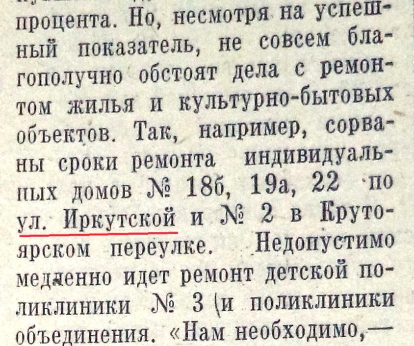 K_Stavropolskoy-Motorostroitel-1982-5_fevralya