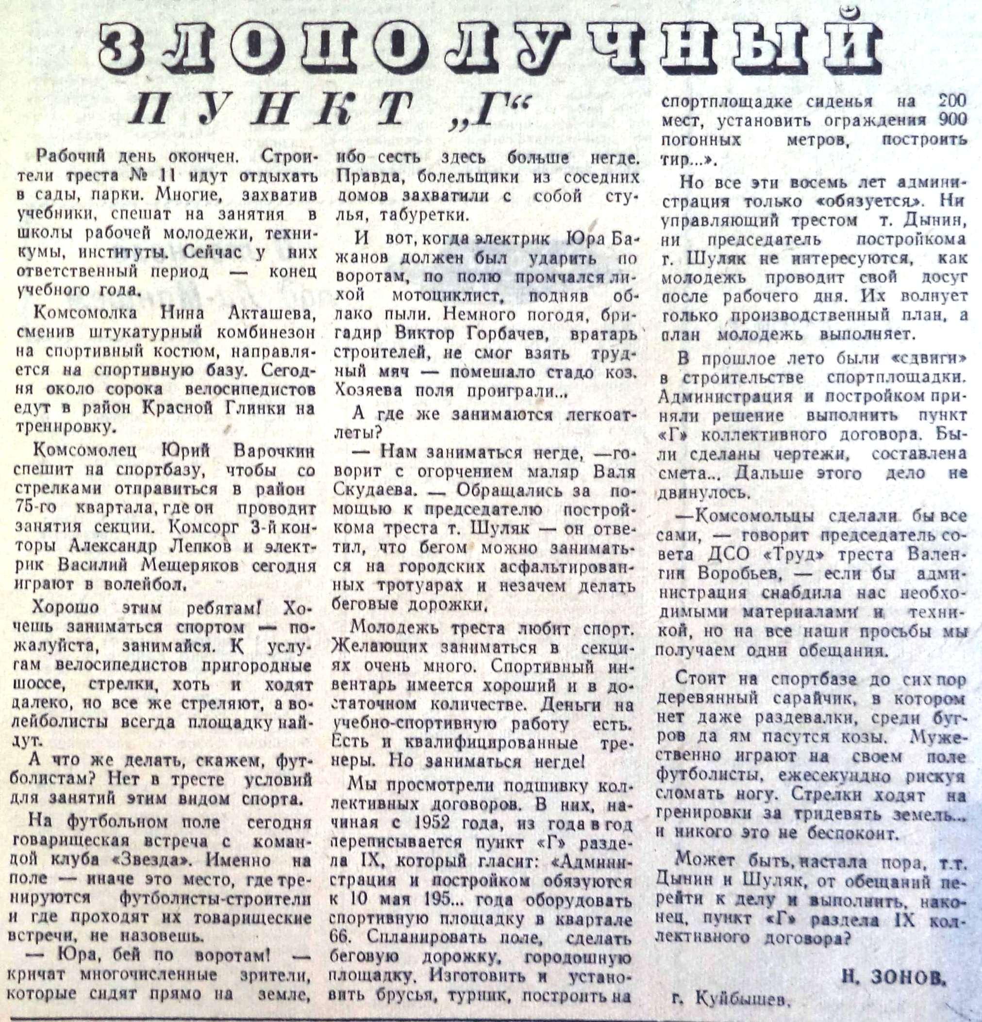 VKts-1959-06-05-pro_stadion_stroiteley-min